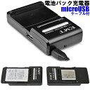 EMT-USB7701 バッテリー充電器 [USB電源接続:充電ケーブル付] ソニー SONY NP