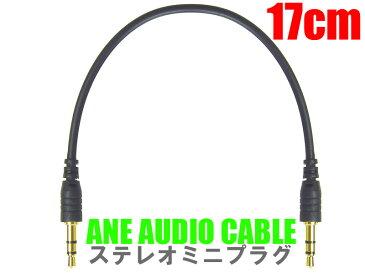 ANE ステレオミニプラグケーブル 17cm ブラック 高品質シリコンゴム [オスオス] コード径約3mm 金メッキ端子 3極 プラグ径3.5mm AUX オーディオケーブル ステレオミニプラグ イヤホン ヘッドホン オーディオ機器 接続 配線 延長