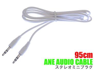 ANE ステレオミニプラグケーブル 95cm ホワイト 高品質シリコンゴム [オスオス] コード径約3mm 3極 プラグ径3.5mm AUX オーディオケーブル ステレオミニプラグ イヤホン ヘッドホン オーディオ機器 接続 配線 延長