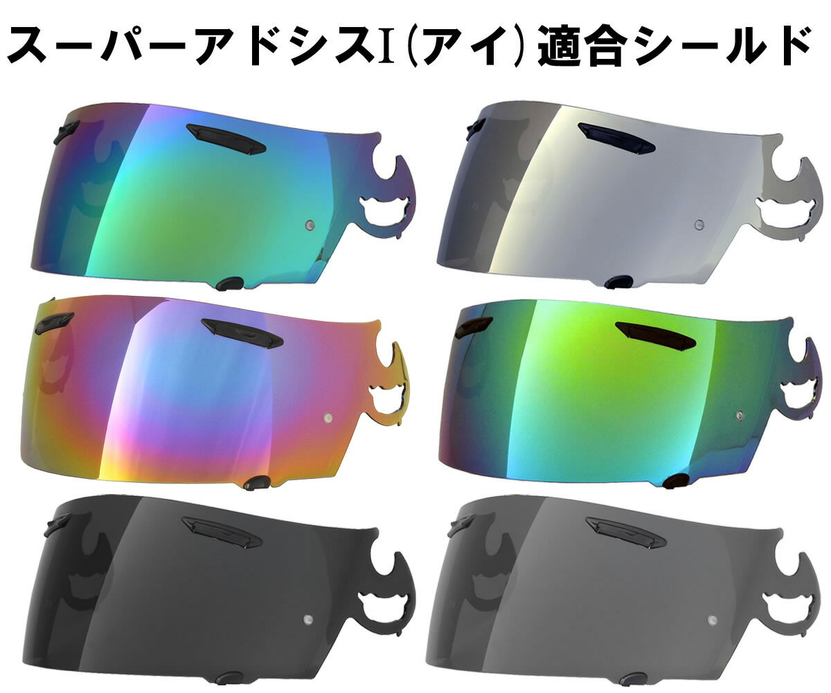 ヘルメット用アクセサリー・パーツ, シールド RXP I Arai RX-7 RR5 IQ Quantum-J RAPIDE-IR(-IR) HR-INNOVATION HR-X HR-MONO4 SAI