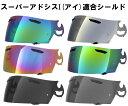 【在庫あり】SHOEI CNS-1 PINLOCK シールド スモークミラー ファイアーオレンジ ショウエイ