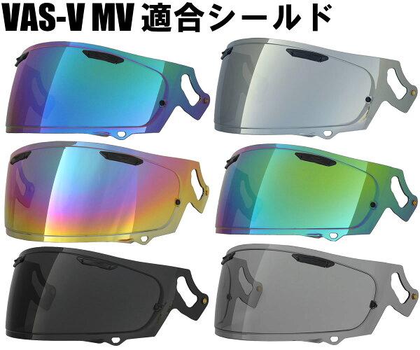 RXPVAS-VMV適合シールド社外品 アライAraiヘルメットシールドRX-7Xアストラル-Xベクター-XラパイドネオASTR
