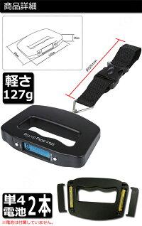 吊り下げ式デジタルスケールラゲッジチェッカースーツケース荷物旅行デジタル吊り下げ秤吊下げはかり計量器アウトドアスーツケースの計量送料無料958
