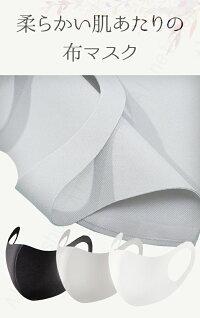 3枚入り布マスク繰り返し洗えるマスク布男女兼用大人使い捨て立体伸縮性花粉防寒UVカット紫外線耳が痛くならない就寝用送料無料