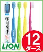 【送料無料】12本入り×12ダース【成人男性にお勧め】【歯ブラシ】【ライオン】DENT EX systema genki 【キャップ付】超極細毛