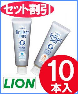 【送料無料】10個セット【ホワイトニング 歯みがき】【ライオン】ブリリアントモア【10個入】医薬部外品