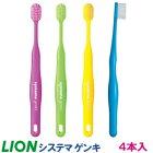 【成人男性にお勧め】【歯ブラシ】【ライオン】DENTEXsystemagenki【キャップ付】超極細毛(4本入り)
