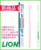 【メール便可】【ライオン】【歯ブラシ】SP-T歯ブラシ【スーパーテーパード(超極細毛)】1本(すみません。現在はカラーが選べません。ピンク・白のいずれか在庫のあるものを発送致します)