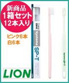 【メール便不可】【セットお得品】【ライオン】【歯ブラシ】SP-T歯ブラシ【スーパーテーパード(超極細毛)】1箱12本入りセット(ピンク6本白6本です)