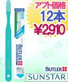 サンスターバトラー歯ブラシ