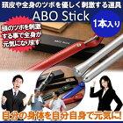 【送料無料】●【マッサージ器具】【健康器具】ABOStick(エービーオースティック)1本入り【日本製】
