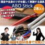 【送料無料】●【マッサージ器具】【健康器具】ABOStick(エービーオースティック)2本入り【日本製】