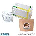 【送料無料】ショウキT-130包(医学博士Dr.邵輝ショウキのタンポポ茶)ショウキT-1プラス(PLUS)100ml30包・ヨモギとドクダミ入浴剤(1箱につき7個入)プレゼント