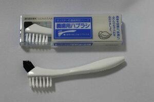 歯科医師オススメ!入れ歯のお手入れが簡単に!【サンスター】義歯用ハブラシ 歯科医院専売品