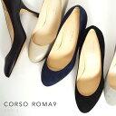 CORSO ROMA9 コルソローマ9 899-1 プレーンパンプス 6.5cm ブラック ベージュ グレー ブルー ネイビー ピンクベージュ | 表革 スエード…