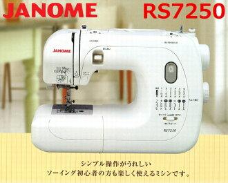 車樂美電子縫紉機 RS7250