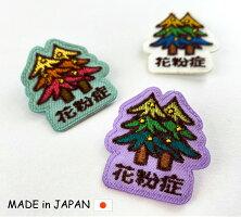 【花粉症バッジ】刺繍バッジ刺繍ブローチ新型コロナ対策アレルギー対策お知らせチャーム咳くしゃみエチケットかわいいおしゃれ日本製