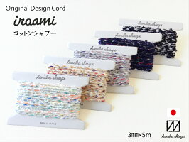 【iroami】コットンシャワーもこもこカラフルラメ紐組紐編み紐飾り糸日本製台紙巻きオリジナルコードリボンテープラッピングヤーンフラッグヤーン糸毛糸手芸編み物手編みクラフトハンドメイド