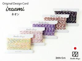 【iroami】ネオンカラフルラメグラデーション紐組紐編み紐日本製台紙巻きオリジナルコードリボンテープラッピングヤーン糸毛糸手芸編み物手編みクラフトハンドメイド