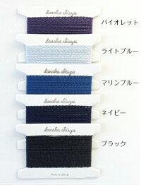 【iroami】KINUシルク100%紐組紐編み紐日本製台紙巻きオリジナルコードリボンテープラッピングヤーン糸毛糸手芸編み物手編みクラフトハンドメイド