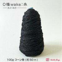 【O福wake:糸】CY-11100g(約50m)ウール混ブラック糸紐ファンシー幅広コーン巻テープリボンラッピングヤーン糸毛糸手芸編み物手編みクラフトハンドメイド