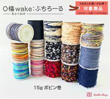 ★まとめ買い対象商品★15g巻糸【O福wake:ぷちろーる】BY-04