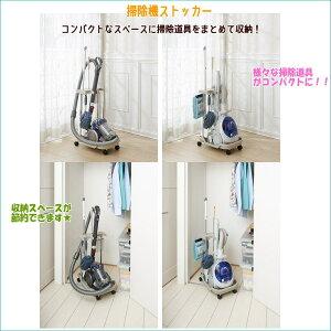 【掃除機/ストッカー/ワゴン/収納】【吉川国工業所】掃除機ストッカー