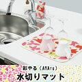 【ワイズ】水切りマット【水切り】【可愛い】【マット】【キッチン】