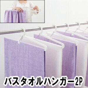 【10P12Oct15】バスタオルハンガー2P【吉川国工業所】【バスタオル】【洗濯干】【省スペース】【シーツ干し】