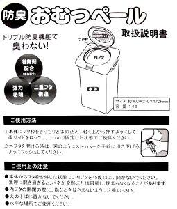 【T−WORLD】防臭ペール14L【ゴミ箱】【ダストBOX】【キッチン】