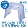 【リッチェル】風呂椅子 30cm カラリ 腰かけ 30H クリアブルー【あす楽対応】【お風呂 浴室 風呂椅子 風呂いす】