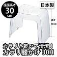 【リッチェル】風呂椅子 30cm カラリ 腰かけ 30H ナチュラル【あす楽対応】【お風呂 浴室 風呂椅子 風呂いす】