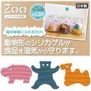 【東和産業】【DM便】Zooシリカゲル乾燥剤【台所 キッチン ズーシリカゲル乾燥剤 動物】