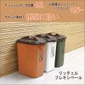 【エントリーでポイント10倍】_【リッチェル】ゴミ箱ごみ箱フレキシペール【10P26Mar16】