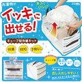 【ワイズ】キューブ型洗濯ネットZU-008【アイデア便利洗濯時短手間なし】1608F