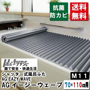 【風呂・AG】【銀イオン】シャッター式風呂ふたAGイージーウェーブ70×110(cm)用M11