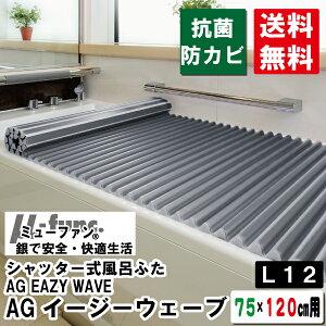 【風呂・AG】【銀イオン】シャッター式風呂ふたAGイージーウェーブ75×120(cm)用L14