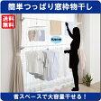 【伸晃】簡単つっぱり窓枠物干し TU-SM2【送料無料】【室内物干 つっぱり 突っ張り コンパクト 窓枠 カーテン 竿付 工具不要】