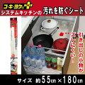【ワイズ】システムキッチンの汚れを防ぐシート55cmSS-643【引き出し食器棚吊戸棚防虫シート棚シートすべり止め】