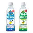 【赤穂化成】熱中対策水 1ケース×24本入 (レモン味・日向...