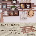 【オスマック】壁に付けられるすのこ【ウォールラックシェルフ天然木木目ウッド調インテリアDIY壁壁面収納】1702