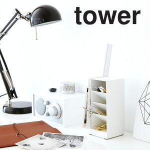tower ペンスタンドタワー 【鉛筆立て 文房具 収納 デスク ペン立て タワーシリーズ 山崎実業】