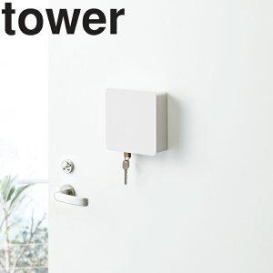 tower マグネットキーフック2段 タワー 【鍵収納 磁石 エントランス 玄関ドア タワーシリーズ 山崎実業】