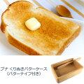 【丸十】ブナバターケースナイフ付【バターくりぬきくり抜きバターナイフ木製】1706B
