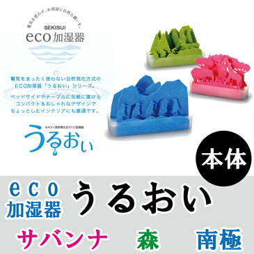 【積水樹脂】 自然気化式ECO 加湿器 うるおい エコ加湿器【卓上 静音 乾燥対策 オフィス 紙加湿器 エコ ペーパー 潤い 赤ちゃん ベビー 入院中 病室】
