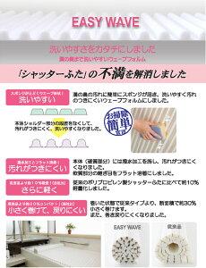 【東プレ】シャッター式風呂ふたAGイージーウェーブ80×140(cm)用W14【風呂・AG】【銀イオン】