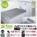 AG折りたたみ風呂ふた75×140用L14【風呂・AG】【銀イオン】