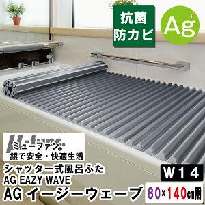 【風呂・AG】【銀イオン】シャッター式風呂ふたAGイージーウェーブ80×140(cm)用W14