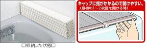 【東プレ】ラクネス折りたたみ風呂フタM10(70×100cm用)【風呂ふた】