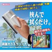 【アドフィールド】両面ガラスクリーナー【送料無料】【掃除用品 網戸 ガラス戸 大そうじ 拭き掃除】
